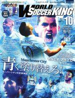 WORLD SOCCER KING(月刊誌)(2015年10月号)(雑誌)