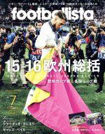 footballista(月刊誌)(2016年7月号)(雑誌)