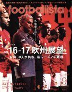 footballista(月刊誌)(2016年9月号)(雑誌)