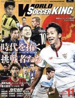 WORLD SOCCER KING(隔月刊誌)(2016年11月号)(雑誌)