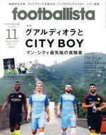footballista(月刊誌)(2016年11月号)(雑誌)