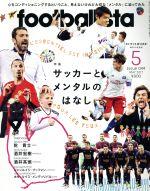 footballista(月刊誌)(2017年5月号)(雑誌)
