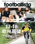 footballista(月刊誌)(2017年9月号)(雑誌)