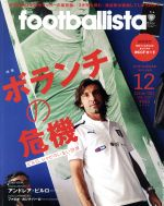 footballista(月刊誌)(2017年12月号)(雑誌)