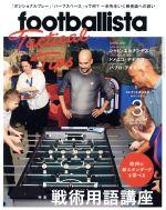 footballista(月刊誌)(2018年3月号)(雑誌)