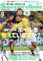 Soccer clinic(月刊誌)(2013年9月号)(雑誌)