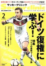 Soccer clinic(月刊誌)(2015年2月号)(雑誌)