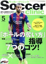 Soccer clinic(月刊誌)(2015年5月号)(雑誌)