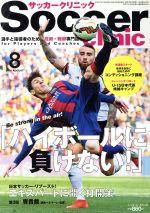 Soccer clinic(月刊誌)(2015年8月号)(雑誌)
