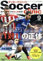 Soccer clinic(月刊誌)(2015年9月号)(雑誌)