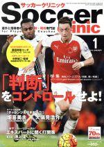 Soccer clinic(月刊誌)(2016年1月号)(雑誌)