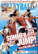VOLLEYBALL(月刊誌)(2013年8月号)(雑誌)
