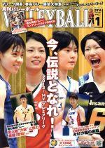 VOLLEYBALL(月刊誌)(2014年1月号)(雑誌)