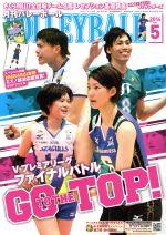 VOLLEYBALL(月刊誌)(2014年5月号)(雑誌)