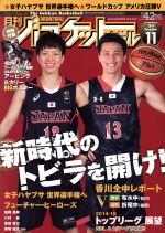 月刊バスケットボール(月刊誌)(2014年11月号)(雑誌)