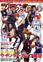 月刊バスケットボール(月刊誌)(2015年1月号)(雑誌)