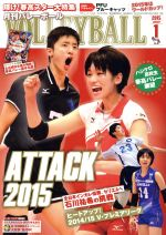 VOLLEYBALL(月刊誌)(2015年1月号)(雑誌)