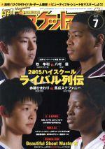 月刊バスケットボール(月刊誌)(2015年7月号)(雑誌)
