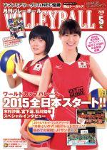 VOLLEYBALL(月刊誌)(2015年5月号)(雑誌)