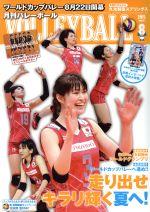 VOLLEYBALL(月刊誌)(2015年8月号)(雑誌)