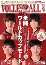 VOLLEYBALL(月刊誌)(2015年9月号)(雑誌)