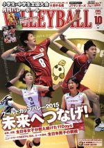 VOLLEYBALL(月刊誌)(2015年10月号)(雑誌)