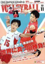 VOLLEYBALL(月刊誌)(2015年11月号)(雑誌)