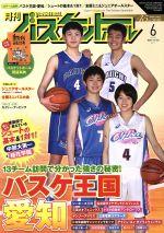 月刊バスケットボール(月刊誌)(2017年6月号)(雑誌)