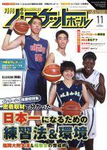 月刊バスケットボール(月刊誌)(2017年11月号)(雑誌)