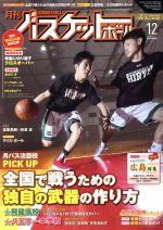 月刊バスケットボール(月刊誌)(2017年12月号)(雑誌)