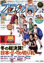 月刊バスケットボール(月刊誌)(2018年2月号)(雑誌)