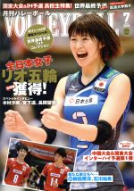 VOLLEYBALL(月刊誌)(2016年7月号)(雑誌)