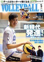 VOLLEYBALL(月刊誌)(2017年5月号)(雑誌)