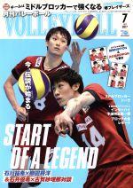 VOLLEYBALL(月刊誌)(2017年7月号)(雑誌)