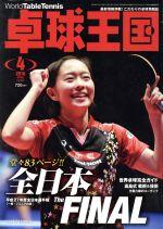 卓球王国(月刊誌)(2016年4月号)(雑誌)