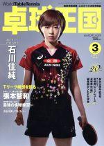 卓球王国(月刊誌)(2017年3月号)(雑誌)