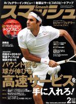 スマッシュ(月刊誌)(2014年2月号)(雑誌)