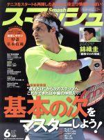 スマッシュ(月刊誌)(2015年6月号)(雑誌)