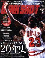 DUNK SHOOT(月刊誌)(2014年5月号)(雑誌)