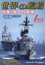 世界の艦船(月刊誌)(2013年1月号)(雑誌)