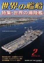 世界の艦船(月刊誌)(2014年2月号)(雑誌)