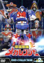 電磁戦隊メガレンジャー DVD-COLLECTION VOL.2<完>(通常)(DVD)