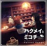 TVアニメ『ハクメイとミコチ』オリジナルサウンドトラック「Forest Songs」(通常)(CDA)