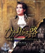 ひかりふる路~革命家、マクシミリアン・ロベスピエール~/SUPER VOYAGER~希望の海へ~(Blu-ray Disc)(BLU-RAY DISC)(DVD)