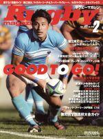 Rugby magazine(月刊誌)(2013年2月号)(雑誌)