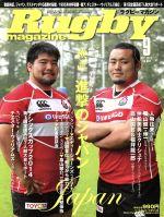 Rugby magazine(月刊誌)(2014年9月号)(雑誌)