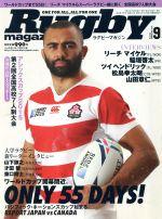 Rugby magazine(月刊誌)(2015年9月号)(雑誌)