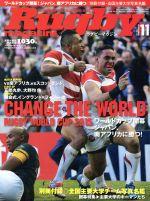 Rugby magazine(月刊誌)(2015年11月号)(雑誌)