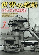 世界の艦船(月刊誌)(2015年7月号)(雑誌)