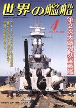 世界の艦船(月刊誌)(2017年4月号)(雑誌)